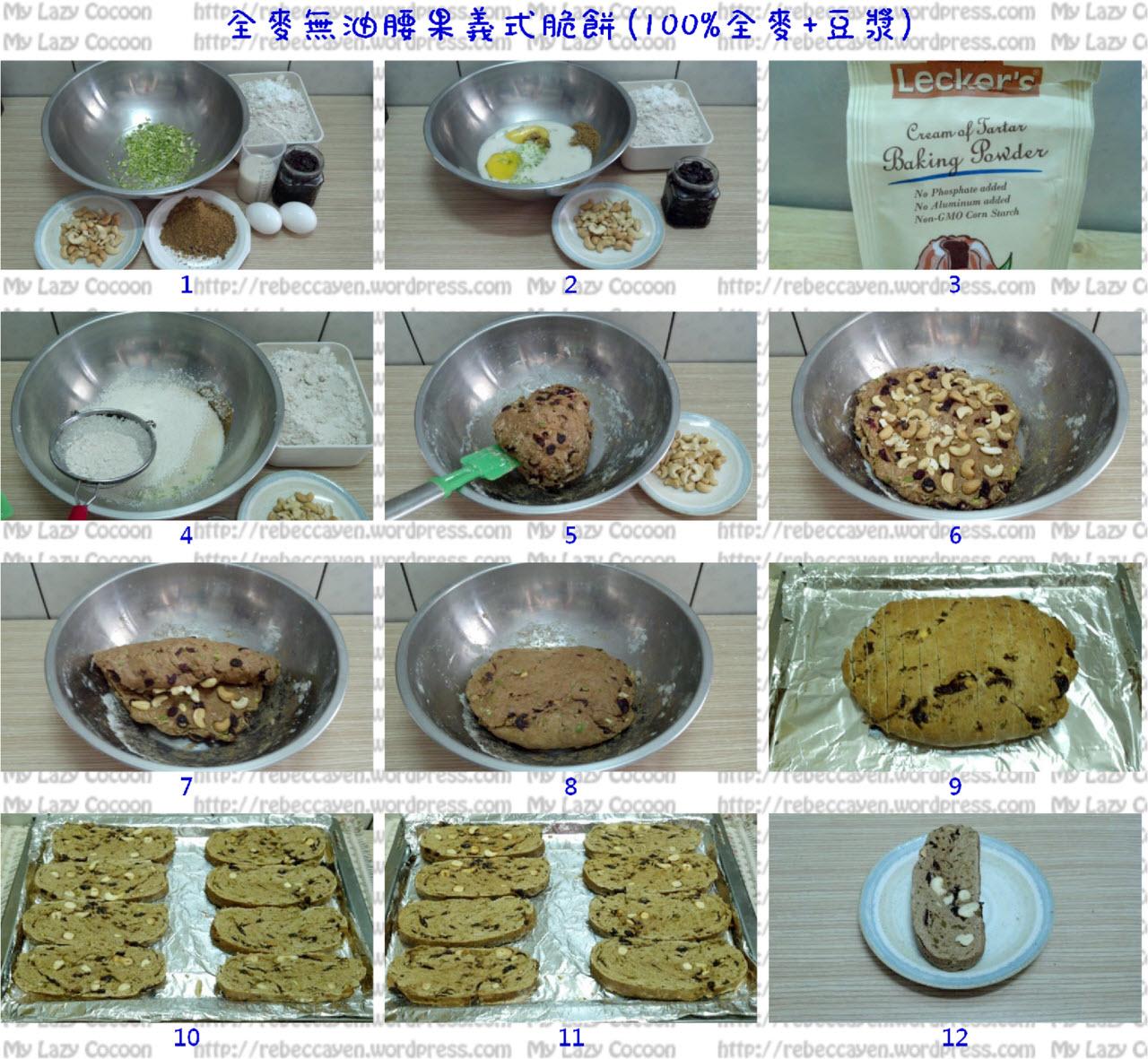 全麥無油腰果義式脆餅(100%全麥粉+豆漿)作法